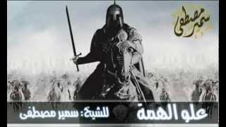 أقوى خطب الشيخ    علو الهمة    للشيخ سمير مصطفى