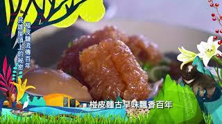 【預告】民雄人屋頂上的美味祕密 椪皮麵流傳百年
