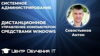 RDP - Дистанционное управление компьютером средствами Windows