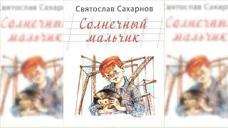 Солнечный мальчик, Святослав Сахарнов аудиосказка слушать