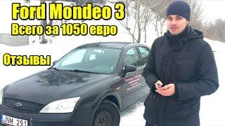 видео Отзыв об автомобиле Ford Mondeo