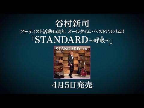 【4月5日発売】谷村新司、初のオールタイムベスト 『STANDARD 〜呼吸(いき)〜』 紹介映像