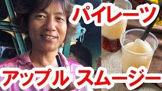 【食べてみた】シー/パイレーツ・アップルスムージー400円(2017-07)