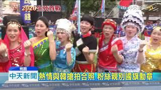 20190803中天新聞 就是跟韓緊緊! 韓國瑜首場桃園「韓粉一路追」