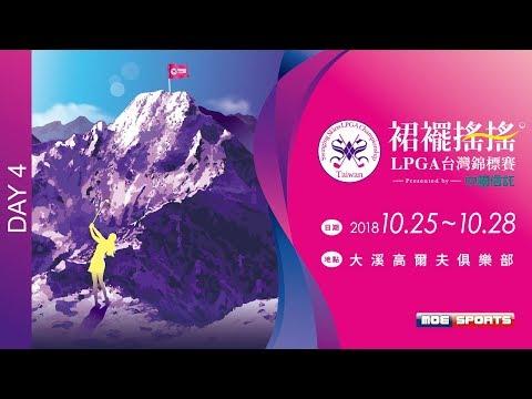 Live ::DAY 4:: 2018裙襬搖搖LPGA台灣錦標賽 網路直播 Swinging Skirts LPGA Taiwan Championship