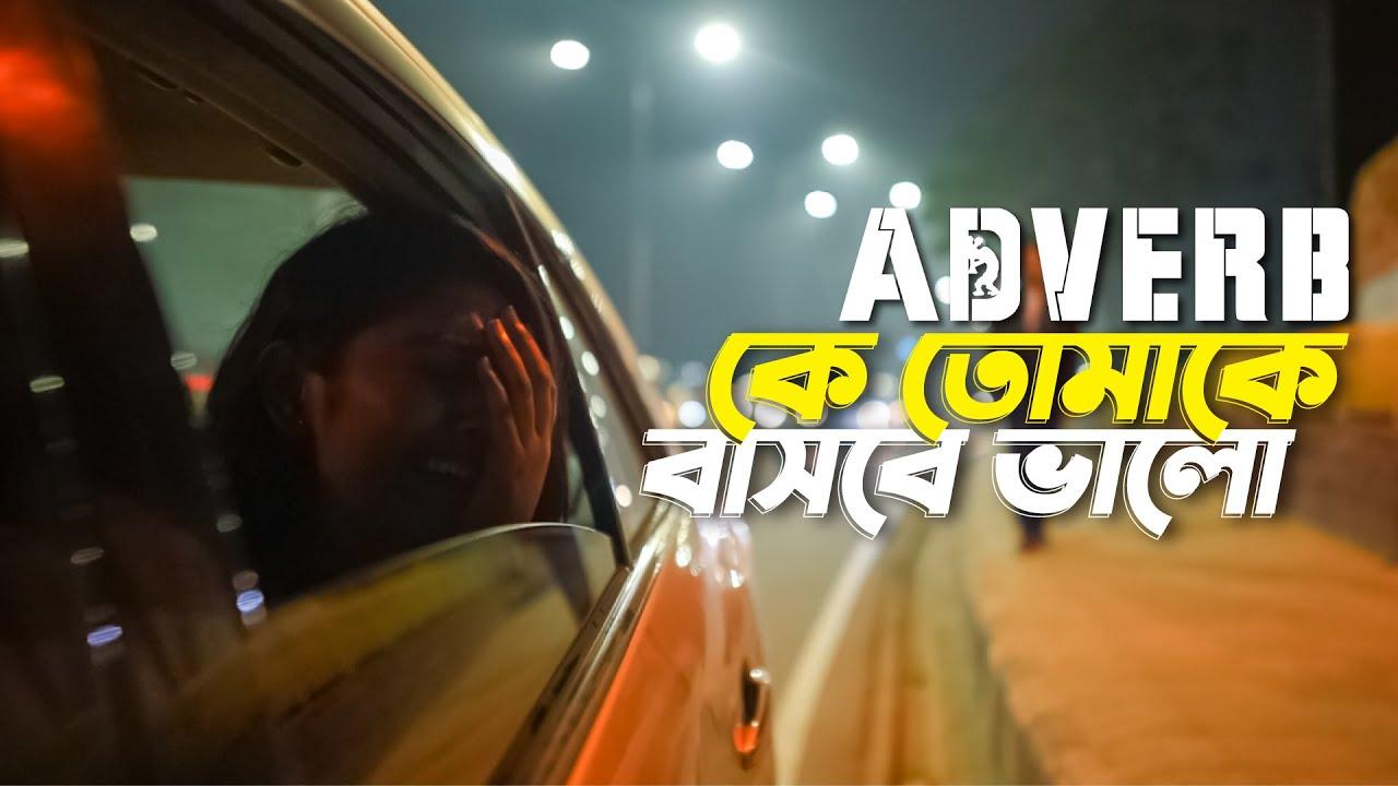 Adverb - Ke Tomake Bashbe Bhalo | কে তোমাকে বাসবে ভালো | Official Music Video