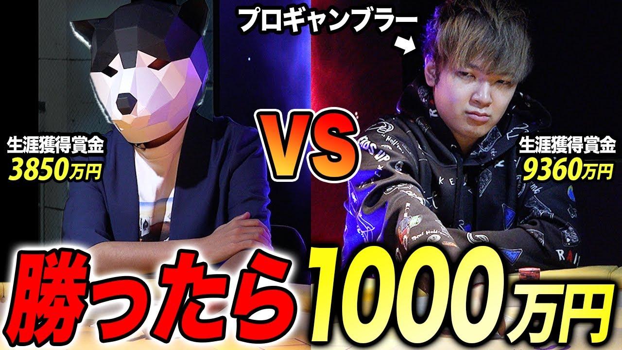 【死闘】プロポーカープレイヤーが1000万円と人生を賭けてガチで戦ってみた!!!