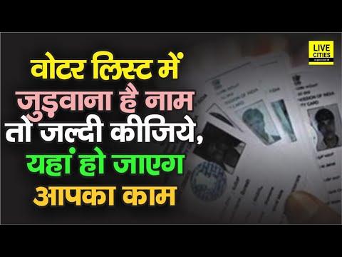 Bihar में Election Commission ने फिर दिया मौका, 2021 में ऐसे जुड़वा सकते हैं Voter List में नाम