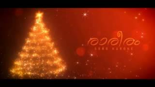 Malayalam superhit christmas carol song -Rareeram-KARAOKE