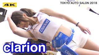 東京オートサロン 2018【clarion】 4K TOKYO AUTO SALON 2018