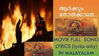 Arkum Tholkathe full song lyrics in malayalam I Bahubali 2 movie song I Prabhas, S S Rajamouli