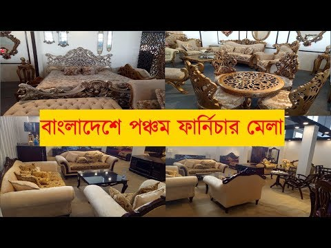 বাংলাদেশে পঞ্চম ফার্নিচার মেলা || 5th Bangladesh Furniture & Interior Décor Expo 2018