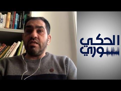 الحكي سوري - مؤسس منظمة -فنجان-: السوريون في الدنمارك يوضعون في مراكز أشبه بـ - المعتقلات النازية-