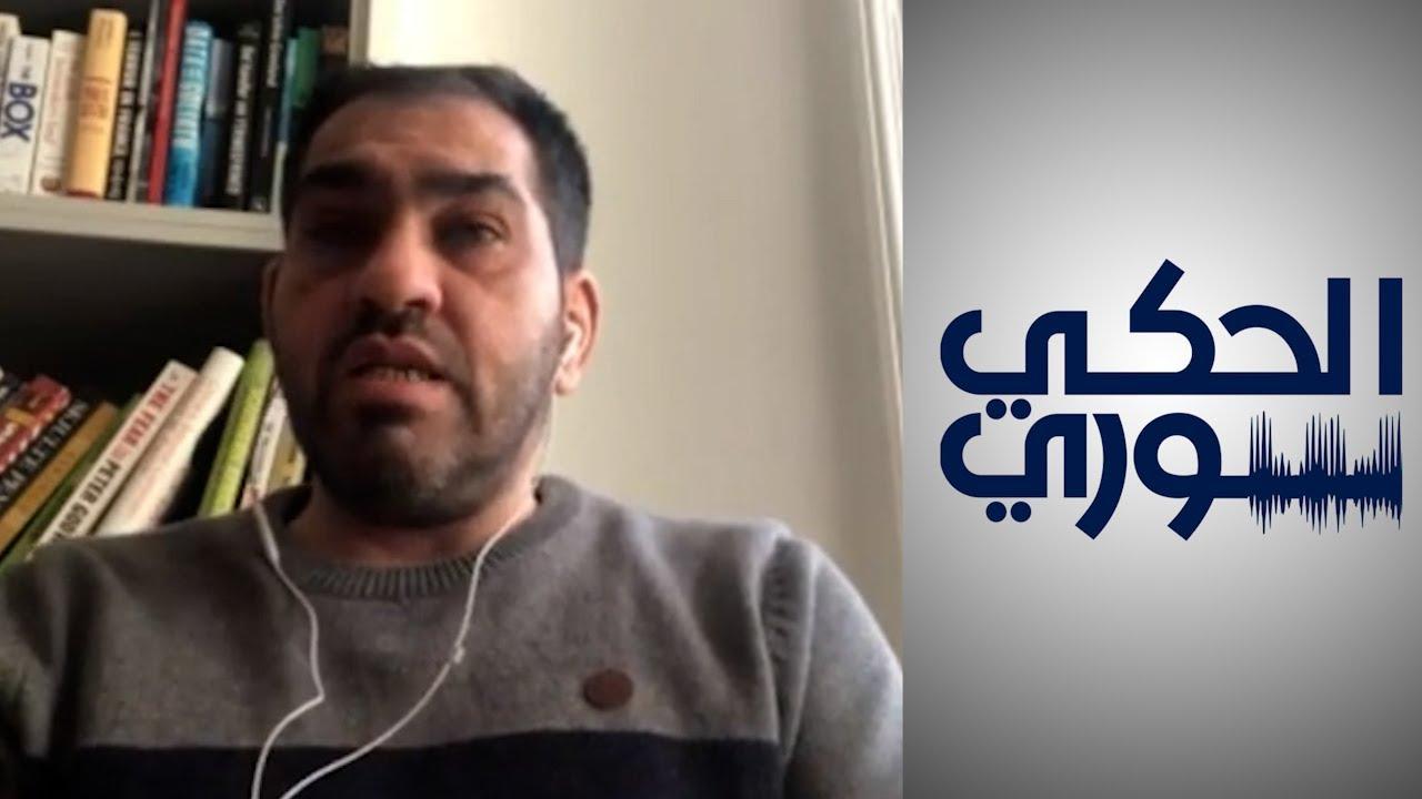 الحكي سوري - مؤسس منظمة -فنجان-: السوريون في الدنمارك يوضعون في مراكز أشبه بـ - المعتقلات النازية-  - 22:58-2021 / 4 / 20