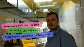 Вентиляционное оборудование. Монтаж воздуховодов. Вентиляция на предприятии БелМолоко.(, 2017-07-20T10:33:46.000Z)
