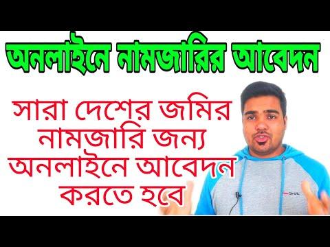 অনলাইনে ভূমি/জমি নামজারীর আবেদন পদ্ধতি online land mutation in bangladesh  সাতকাহন