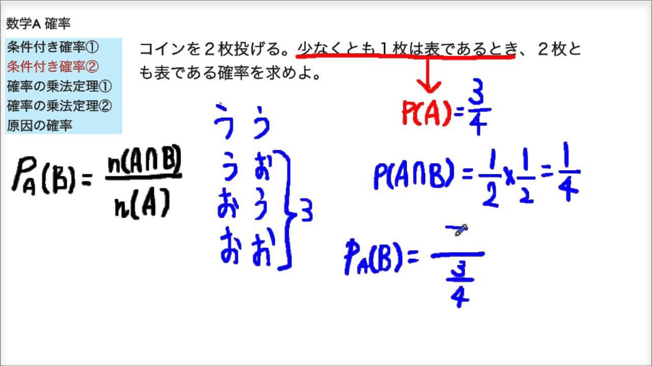 数学A確率 条件付き確率2 - YouT...