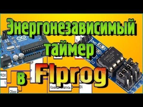 Энергонезависимый таймер в Flprog (Последнее видео про Ардуино и Flprog на этом канале)