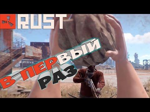 RUST ֍ Первое Выживание #1