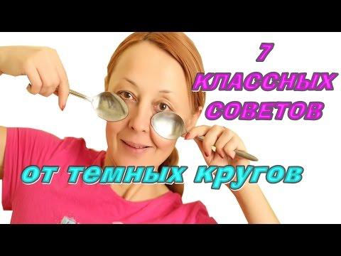 Как убрать синяки под глазами от удара? » Популярно о здоровье