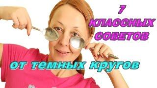 видео 5 способов скрыть мешки под глазами с помощью макияжа