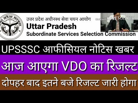 Upsssc vdo result date declared vdo result declared upsssc vdo redult