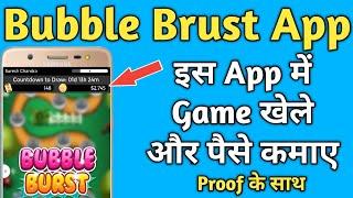 Bubble Burst Make Money Free | How to earn money on Bubble Brust App | Bubble App Live | Tech GuruJi screenshot 5
