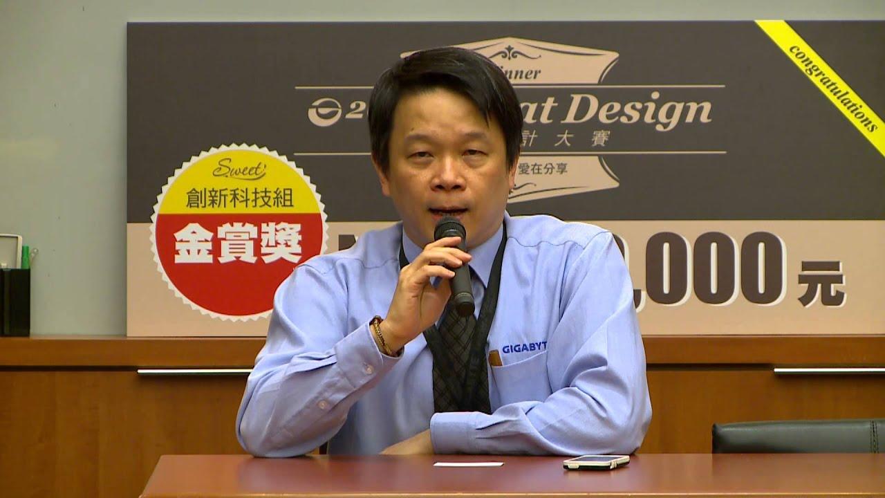 2013奇想設計大賽技嘉教育基金會執行長劉明雄先生講評 - YouTube