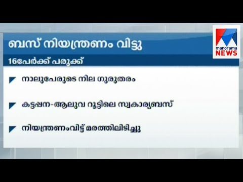 Many injured in bus accident in Aluva   Manorama News
