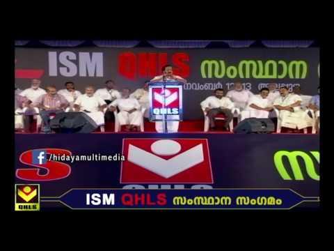 ISM QHLS 2016 സംസ്ഥാന സംഗമം | രമേഷ് ചെന്നിത്തല | ആലപ്പുഴ