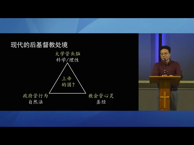 护理万物—基督徒文化使命的思考(陳樂弟兄)