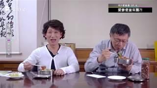 今日新聞 /「便當會」談韓流 柯文哲:凍蒜不需喊那麼大聲