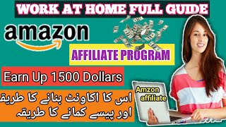 Work at home||amazon affiliate ||Part time Job||amazon full Create account ||Online earningway 2