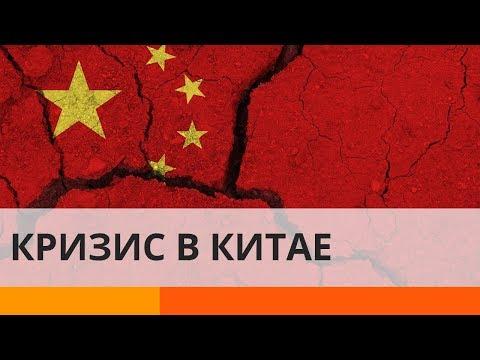 Китай на грани