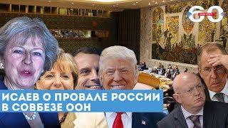 Исаев о провале России в Совбезе ООН