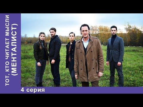 Менталист 4 сезон 4 серия
