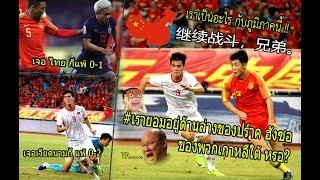 ดราม่าคอมเม้น-แฟนบอลไซน่า-จีน-ฉุน-หลัง-เวียดนาม-อหังกา-บุกน็อคคาบ้าน-0-2-39-39-เราสิ้นหวังแล้ว-39-39
