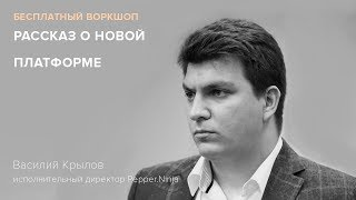 """Вебинар на тему: """"Рассказ о новой платформе""""."""