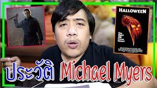 หลอนสุดสัปดาห์-special-ตอน-quot-michael-myers-quot