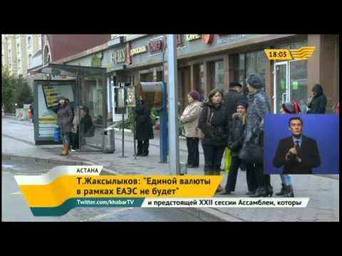 Казахстан против создания единой валюты в рамках ЕАЭС
