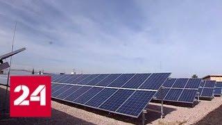 В САР заработала первая солнечная электростанция - Россия 24