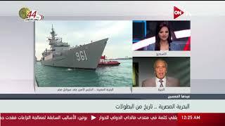 البحرية المصرية .. تاريخ من البطولات