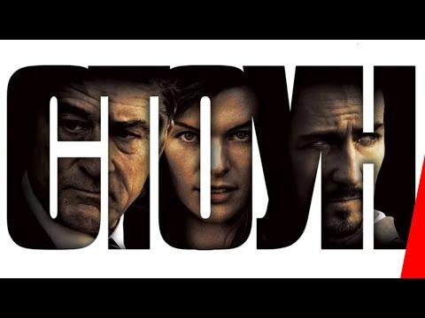 СТОУН (2010) фильм. Триллер