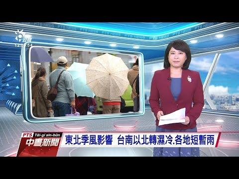 20190323 公視中晝新聞