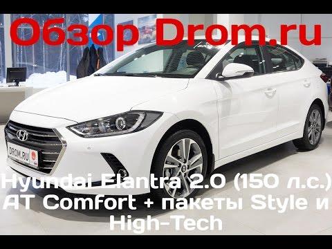 Hyundai Elantra 2016 2.0 150 л.с. AT Comfort пакеты Style и High Tech видеообзор