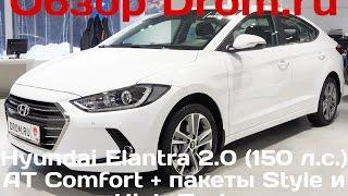 видео 2016 Hyundai Elantra цена, фото, Хендай Элантра характеристики