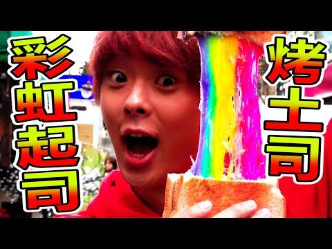 七色起司的土司!?在日本和女高中生一起享用繽紛的食物!