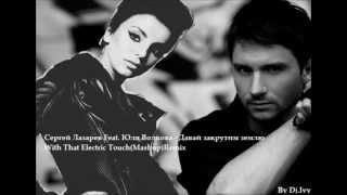 Сергей лазарев electric touch песня скачать || скачать музыку табор.
