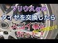 プリウスαのタイヤ交換をしたらスゴイ事になった! ワークシュバートSC2 タイヤショップトレッド高槻店 プリウスアルファ ZVW40系 prius+