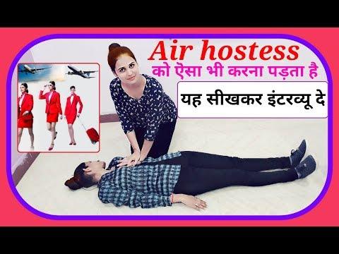 cabin crew interview   Air hostess job   #Flight attendant interview   #CPR
